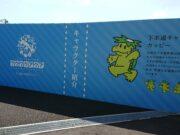 川崎の水の旅