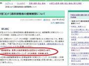 予算審査特別委員会② 感染症予防費について