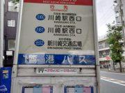 決算審査特別委員会① 地域交通補助金について