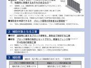 決算審査特別委員会③ 危険なブロック塀等の撤去について